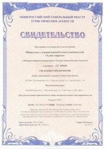 Общероссийский генеральный реестр